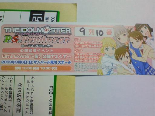 公録チケット