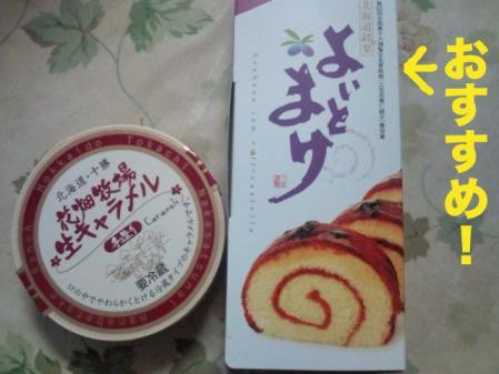hokaido_2.jpg