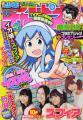 週刊少年チャンピオン No.48号 表紙画像