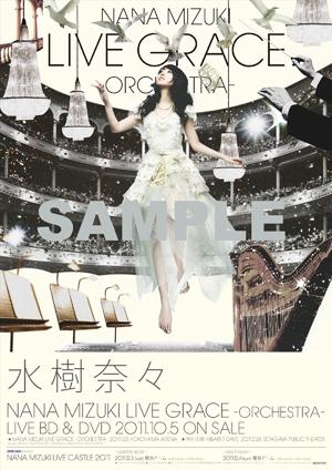 NANA MIZUKI LIVE GRACE -ORCHESTRA- ライブBD&DVD メーカー特典「B2告知ポスター」