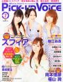 Pick-up Voice Vol.43 表紙画像