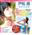 戸松遥 写真集「Rainbow Vacation!!」