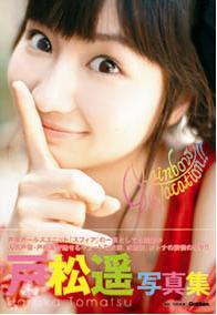 戸松遥 写真集「Rainbow Vacation!!」 表紙画像