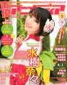 声優アニメディア 2011年9月号 表紙大サイズ画像