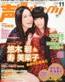 声優アニメディア 2011年11月号 表紙大サイズ画像