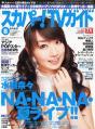 スカパー!TVガイド 2011年8月号 表紙大サイズ画像