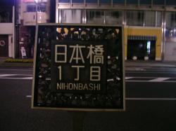 20081102nihonbashi.jpg