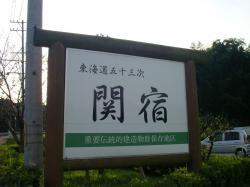 20081102seki.jpg