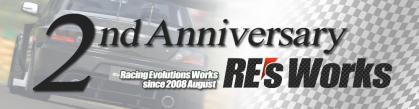 Re_s_Works_2th_Aniversary_img