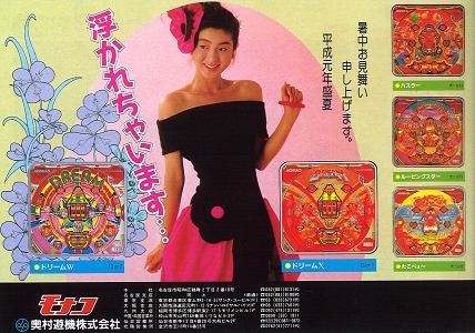 平成元年7月広告