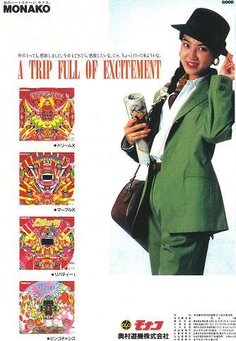 平成3年3月 モナコ広告