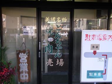 ニュー柳屋食堂入口