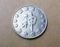 台湾パチンコ専用コイン