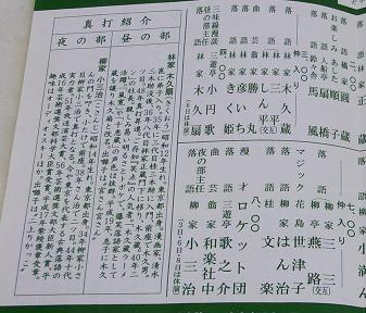 浅草演芸ホール 番組表