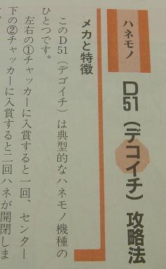 D51読み