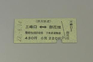 秩父鉄道きっぷ