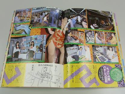 必勝ガイド 平成2年8月 台湾②