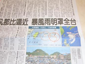 台風11号接近 台湾新聞