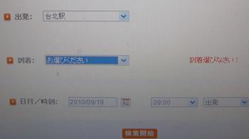 台湾高鉄サイト
