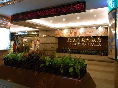 天成大飯店 入口