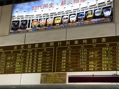 台北車站 行き先