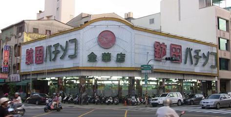田パチソコ 台南