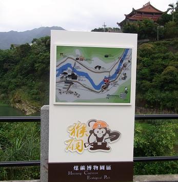 煤鉱博物園区