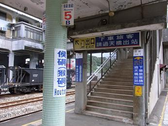 候石同車站