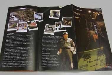 瑞三炭鉱日本語案内図