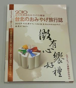 台北県政府観光旅遊局 おみやげパンフ
