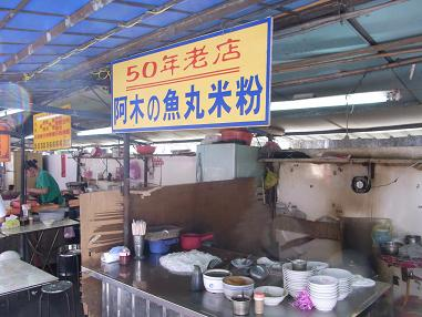 阿木の魚丸米粉 宜蘭