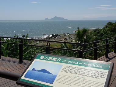 亀山島展望台