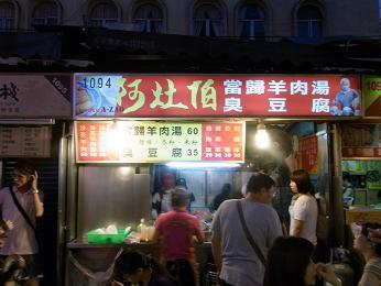 羊肉麺屋 羅東