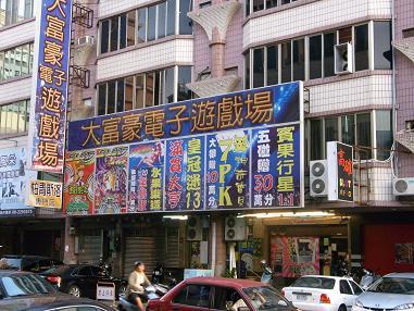 大富豪 台南