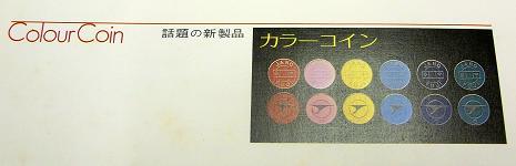藤商事 雀球カタログ カラーコイン