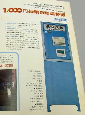 藤商事 雀球カタログ 周辺機器②