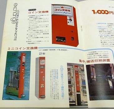 藤商事 雀球カタログ 周辺機器①
