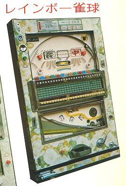 雀球カタログ ③