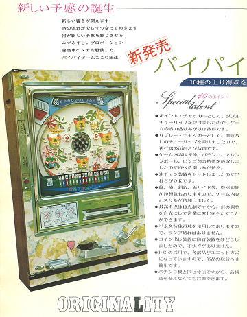 雀球カタログ ②