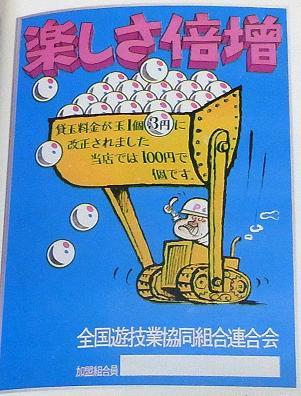 全遊協ポスター1玉3円