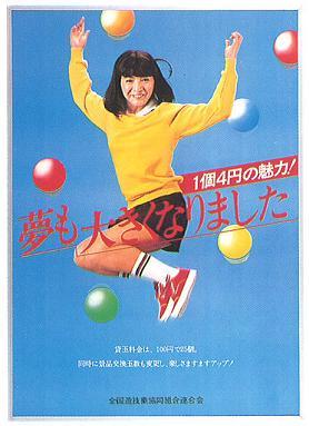 玉貸し4円全遊協ポスター