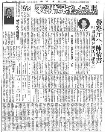 全遊連弘報 昭和41年3月15日号③