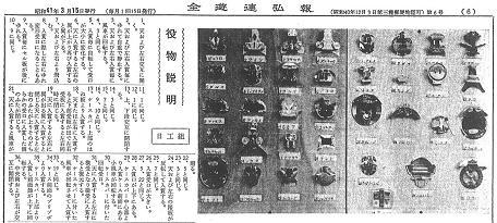 全遊連弘報 昭和41年3月15日号②役物説明