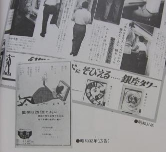 銀座タワー 広告 昭和31年