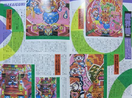 必勝ガイド 平成元年11月号 魔界組記事