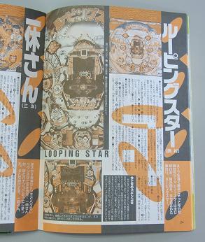 ルーピングスター 必勝ガイド平成元年9月号