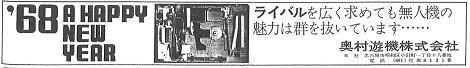 昭和43年正月奥村遊機広告