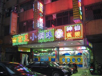 台湾 パチンコ 小鋼珠