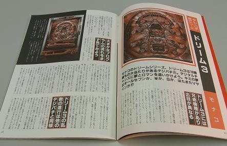 ドリーム3 パチンコ(秘)情報