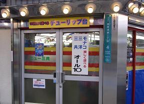 「ニュー三共」入口①
